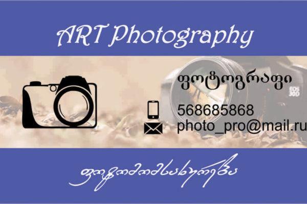 artiomphotographer