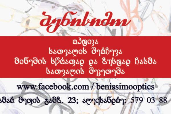benis 02