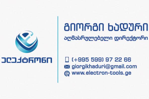 electroniviz01